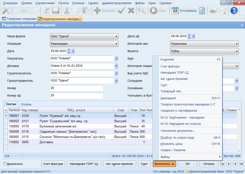 Стандартный набор функций программы для склада