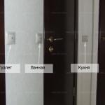 Выключатели в прихожей для других комнат