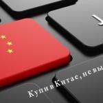 Недостатки китайских интернет магазинов