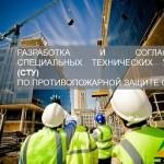 Разработка и согласование СТУ и их особенности