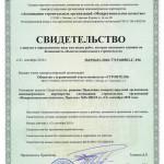 Свидетельство СРО на допуск к строительным работам