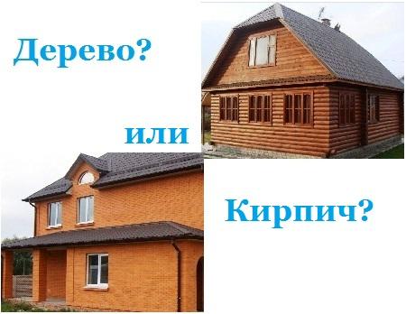 Какой дом лучше: из кирпича или из дерева