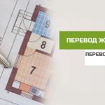 Особенности перевода жилой недвижимости