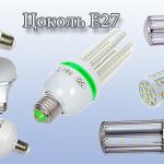 цоколь светодиодной лампы и его типы